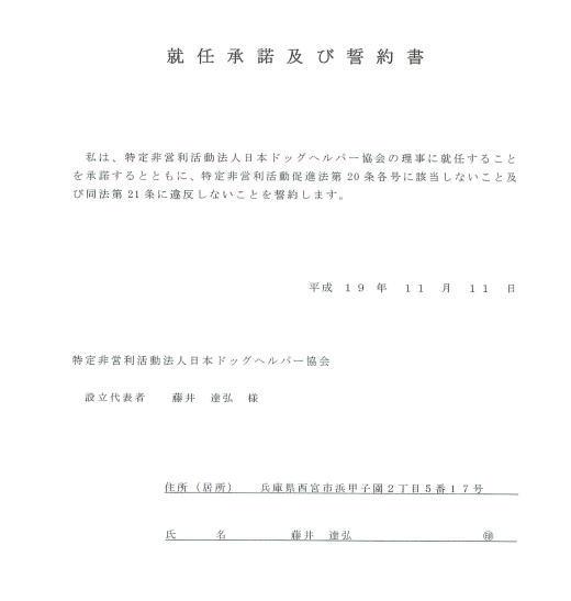 就任承諾書及び誓約書の作り方/NPO設立支援室「NPO法人の作り方」