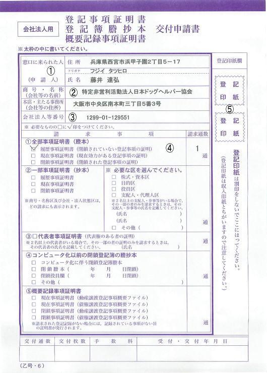 NPO法人設立書式(登記簿謄本交付用紙)